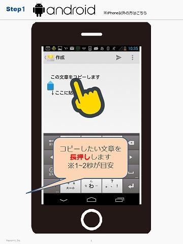 【Android版】コピーとペースト(文章の貼り付け)