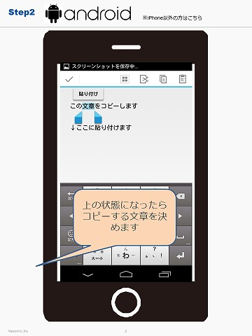 【Android版】コピーとペースト(文章の貼り付け) 2