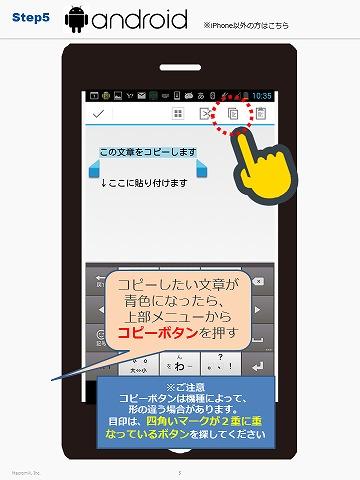 【Android版】コピーとペースト(文章の貼り付け)5
