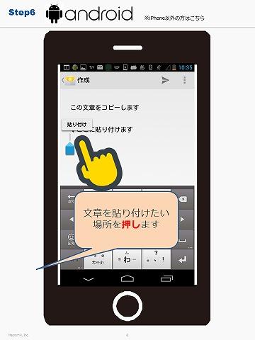 【Android版】コピーとペースト(文章の貼り付け)6