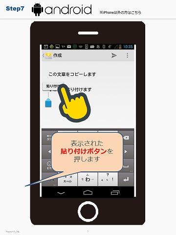 【Android版】コピーとペースト(文章の貼り付け)7