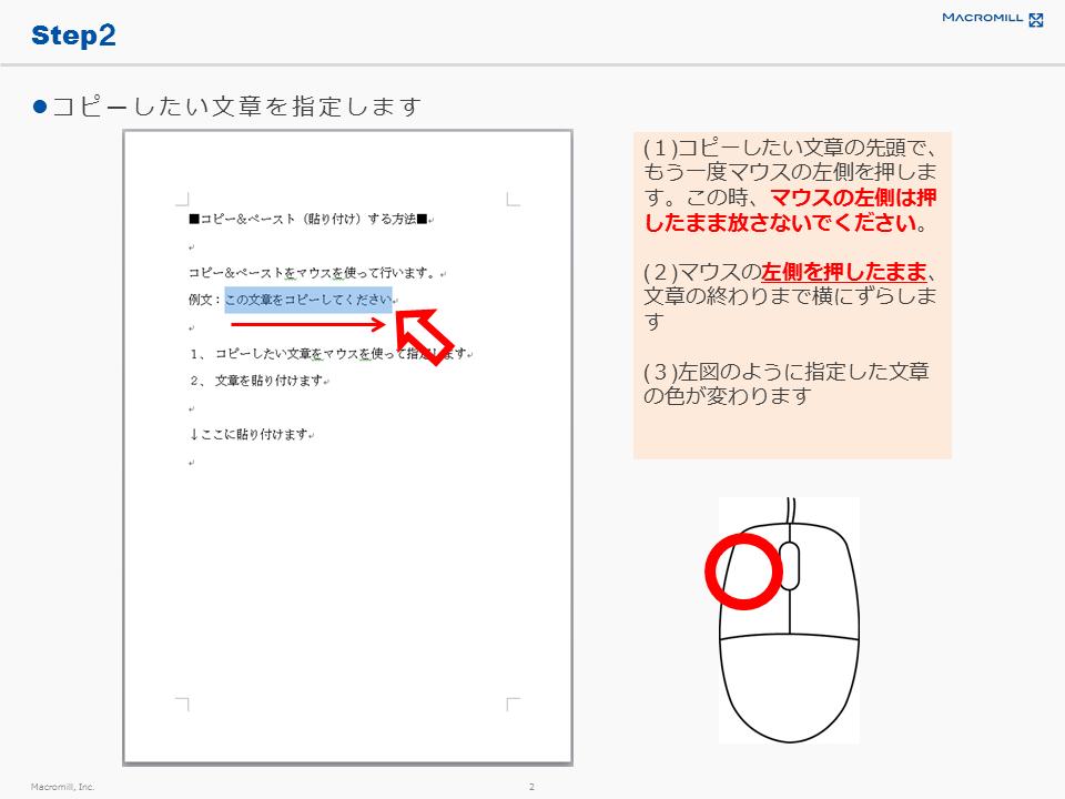 コピーとペースト(文章の貼り付け)2