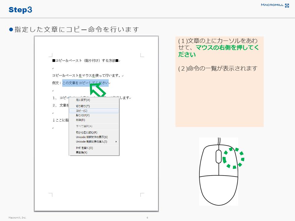 コピーとペースト(文章の貼り付け)3_kai