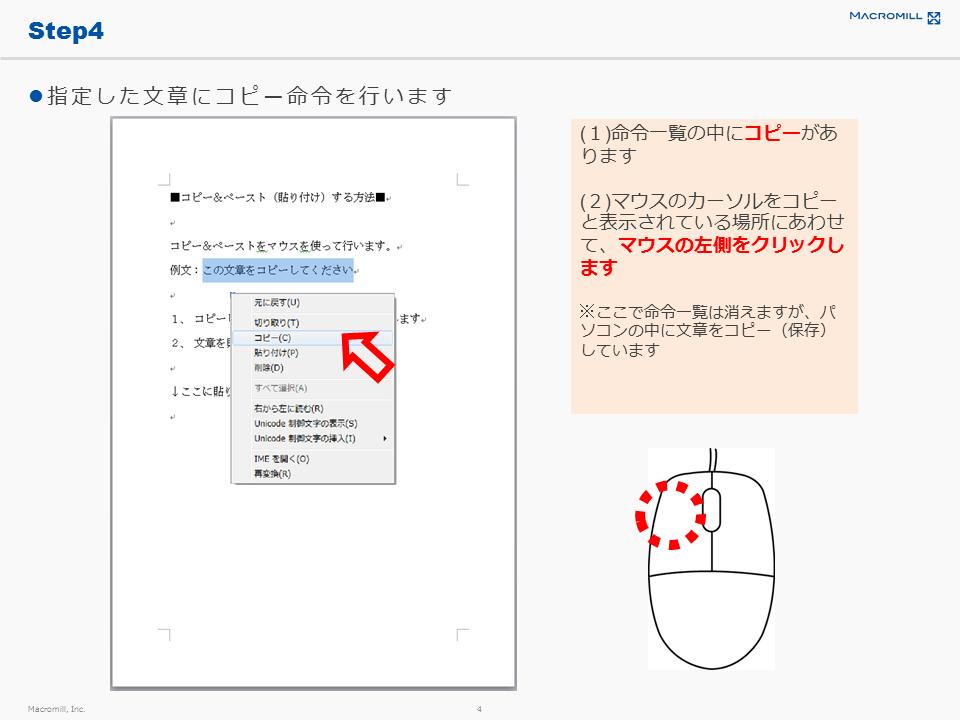 コピーとペースト(文章の貼り付け)4_kai
