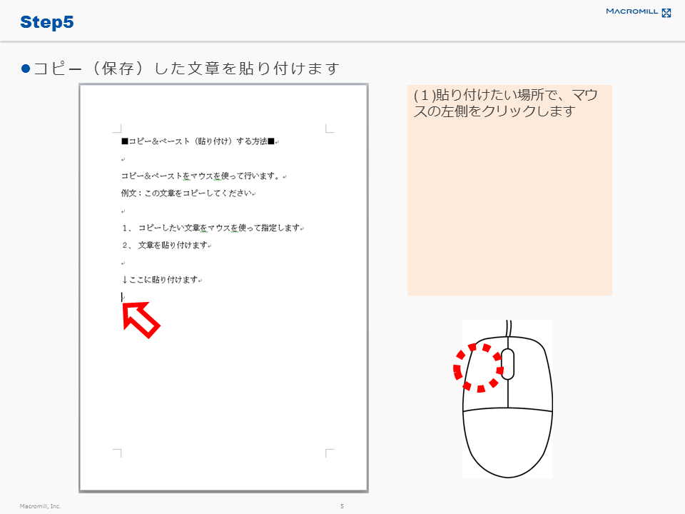 コピーとペースト(文章の貼り付け)5
