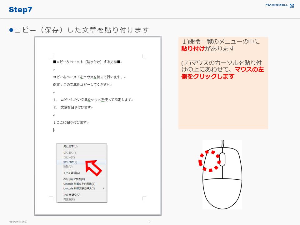 コピーとペースト(文章の貼り付け)7_kai